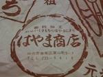 はやま商店02.JPG